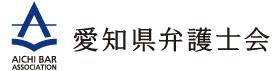 愛知県弁護士会